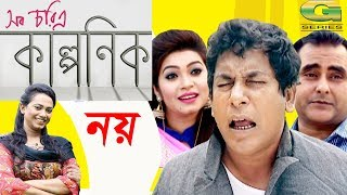 Bangla Natok 2017 | Shob Charitro Kalponik Noy | Mosharraf Karim | Jui Karim | Shamim Zaman