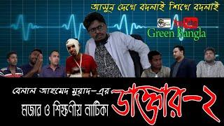 হাসির নাটকঃডাক্তার-২।Doctor 2।Belal Ahmed Murad।Bangla Natok।Sylheti Natok।Comedy Natok