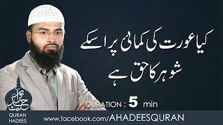 Kya Aurat ki Kamaye Per us kay Shohar ka Haq ha