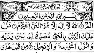 Surah Aal -e-Imran Full || By Sheikh Shuraim (HD) With Arabic | سورة آل عمران