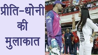IPL 2017: MS Dhoni meets Preity Zinta after Punjab wins from Pune | वनइंडिया हिन्दी