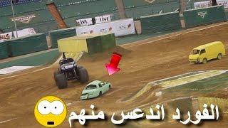 يومي معك / السيارات المتوحشة صدموا الفورد قوية !!! (بالرياض)monster jam