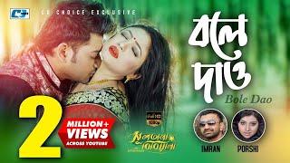 Bole Dao |  Sultana Bibiana | Imran | Porshi | Bappy | Achol | New Movie Song 2017