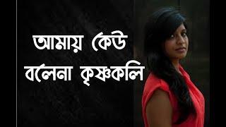 bangla kobita abritti|Amay keu Bole Na Krishnokoli(Anupam Sourish sarkar) Recitation By Priti Pandit