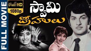 Swami Drohulu Full Length Telugu Movie | Rama Krishna, Vijaya Lalitha | Telugu Old Hit Movies