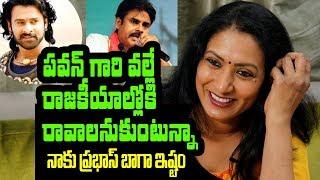 Actress Aamani about Pawan Kalyan and Prabhas | Telugu Popular TV