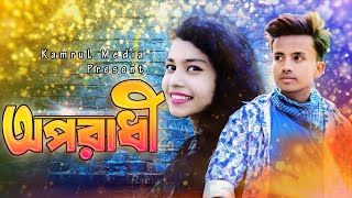 জীবনের অংক   New Bangla Short Film 2018   Munna   Tarmim   Jahid   Tanisa   Kamrul Islam Nispap   4K
