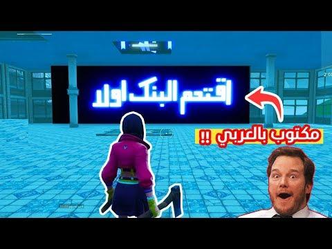 Xxx Mp4 اصعب باركور عربي الهروب من المدينة Fortnite 3gp Sex