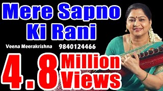 Mere Sapno Ki Rani - film Instrumental by Veena Meerakrishna