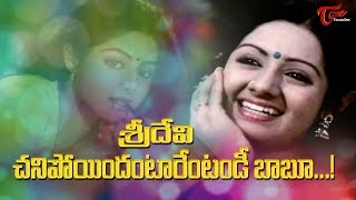 Legendary Actress Sridevi Still alive | Atiloka Sundari is Passes Away - TeluguOne