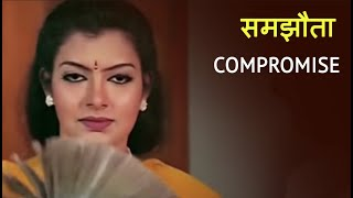 बॉस के साथ समझौता | Boss Ke Sath Compromise | Midnight Movies | New Latest Short Movie 2017