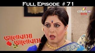 Bhalobasha Bhalobasha - 30th July 2016 - ভালাবাসা ভালাবাসা - Full Episode