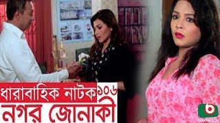 Bangla funny Natok | Nagar Jonaki | EP - 106 | Raisul Islam Asad, Intekhab Dinar, Jenny