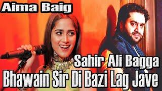 Bhawain Sir Di Bazi Lag Jave | Sahir Ali Bagga, Aima Baig | HD Video