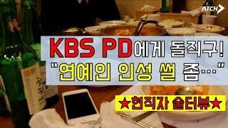 현직 KBS PD에게 연예인 인성을 물으니..