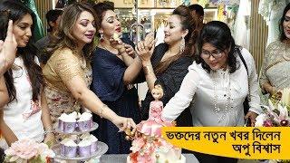 ভক্তদের জন্য বিশাল সুখবর দিলো অপু বিশ্বাস | Apu Biswas | Bangla News Today