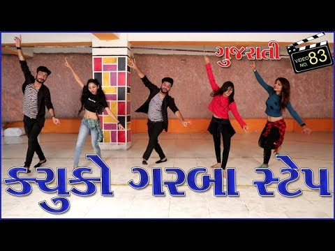 Xxx Mp4 કચુકો ગરબા સ્ટેપ ગુજરાતી Tutorial Video New 14 Step Garba Dance Kachuko Song Sathiya Garba 3gp Sex