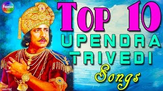 Top 10 Upendra Trivedi Gujarati Songs | Gujarati Movie Songs | Old Gujarati Songs