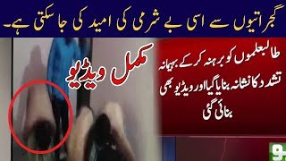 Shameful News From Gujrat   Boys Weird Act   Neo News
