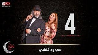 مسلسل هي ودافنشي | الحلقة الرابعة (4) كاملة | بطولة ليلي علوي وخالد الصاوي
