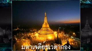 Osi-Hsaing Waing ปี่พาทย์พม่า