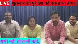🔴Live Neetu Singh || Rakesh Yadav || Bharti sir || christopher phoenix || support Ssc scam