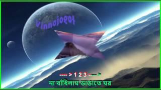 Tumi Arekbar Asiya Jaw More Kandaiya karaoke by Ali