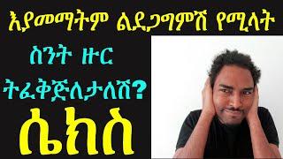 Ethiopia: ሴክስ እና ግልጽ ውይይት |የእሳት ዳር ጨዋታ | Ashruka Live 4