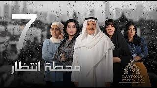 """مسلسل """"محطة إنتظار"""" بطولة محمد المنصور - أحلام محمد - باسمة حمادة     رمضان ٢٠١٨    الحلقة السابعة ٧"""