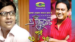 Graduate | Drama Serial | Epi 71 - 75 || ft Zahid Hasan | Tisha | Hasan Masud | Faruk Ahmed