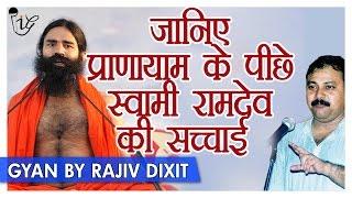 Rajiv Dixit - क्या था स्वामी रामदेव का असली उद्देश्ये प्राणायाम के पीछे   Reality Of Baba Ramdev