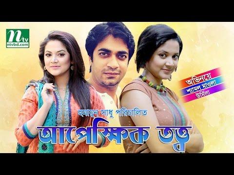 Xxx Mp4 Popular Bangla Natok Telefilm আপেক্ষিক তত্ত্ব Urmila Srabonti Kar Shemol Mowla Kachi Khandoker 3gp Sex