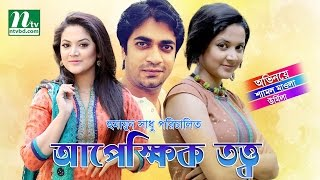 Bangla Natok Apekkhik Tattwa (আপেক্ষিক তত্ত্ব) | Urmila Srabonti Kar, Shemol Mowla, Kachi Khandoker
