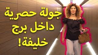 جولة حصرية في أرماني دبي وبرج خليفة!! دخلنا إلى غرفة التحكّم بالبرج!!