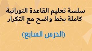 الدرس السابع القاعدة النورانية نور محمد حقاني كلمات واضحة