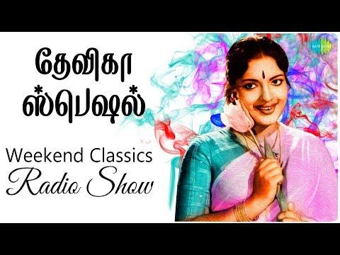 Xxx Mp4 DEVIKA Weekend Classic Radio Show RJ Mana கருப்பு வெள்ளை நாயகி தேவிகா ஸ்பெஷல் HD Tamil 3gp Sex