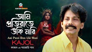 Kajol - Ami Proti Rate Uki Mari | Album Lal Jilapi | Bangla New Song | Sangeeta