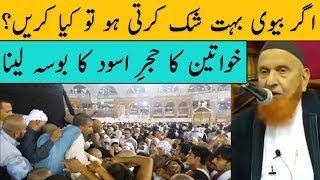 Agar Biwi Bahot Shak Karti Ho To Kya Kare? Maulana Makki Al Hijazi | Islamic Group
