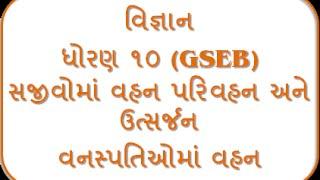 Vanaspati ma vahan - 10th Science (GSEB)