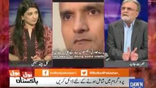 Bol Bol Pakistan - May 18, 2017
