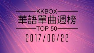 [2017.06.22] KKBOX 華語單曲週榜排行榜 Taiwan Chinese Music Chart TOP50