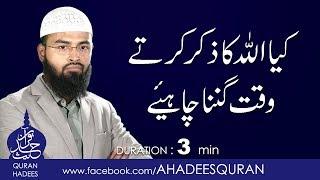 Kya ALLAH ka Zikar kartay Waqt Ginnah Chahiye ?