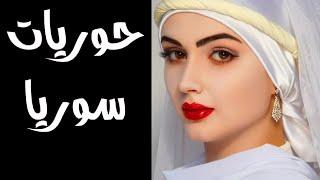 مميزات الزواج من السوريات قمة الأنوثة