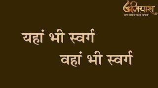 Yahan Bhi Swarg Wahan Bhi Swarg - यहाँ भी स्वर्ग वहाँ भी स्वर्ग - Prem Rawat - Ujiyara