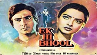 Ek Hi Bhool l Jeetendra, Rekha, Shabana Azmi l Super Hit Hindi Movie