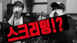 데이브 뮤직 코너 [스크리밍 보컬 창법..!?] A screamer..in Korea!