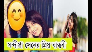 সন্দীপ্তা সেনের প্রিয় বান্ধবীও একজন অভিনেত্রী। Tv Actress Sandipta Sen