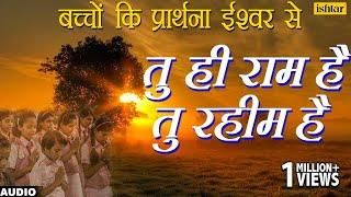 बच्चाें कि ईश्वर से प्रार्थना  | तु ही राम है तु रहीम है | Tu Hi Ram | Children Devotional Song