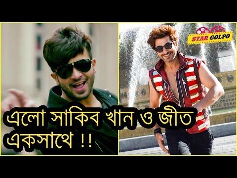 এলো শাকিব খান ও জিৎ একসাথে ! Shakib Khan and Jeet will be seen in Bangla Movie