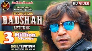 VIKRAM THAKOR - BADSHAH (Returns) | બાદશાહ ગીત | Vikram Thakor New Gujarati Song 2018